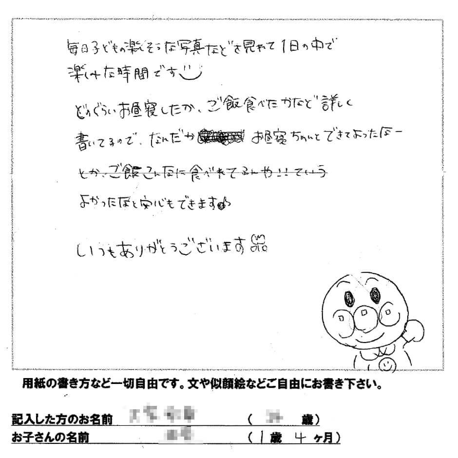 S.Oさん24歳(Yちゃん 1歳4ヶ月)